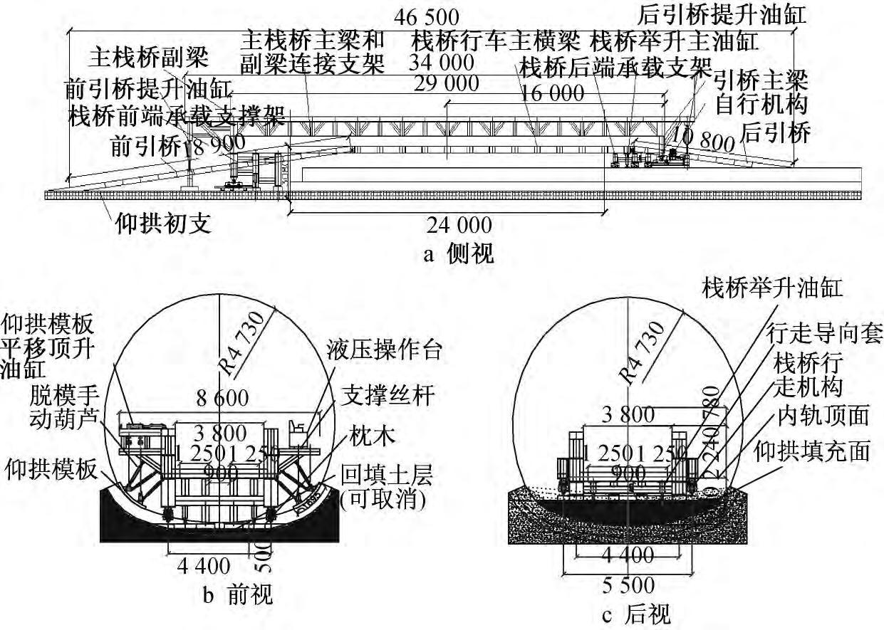 采用标准化的结构形式,设计为全液压自行式仰拱栈桥,行车轨道中心距为
